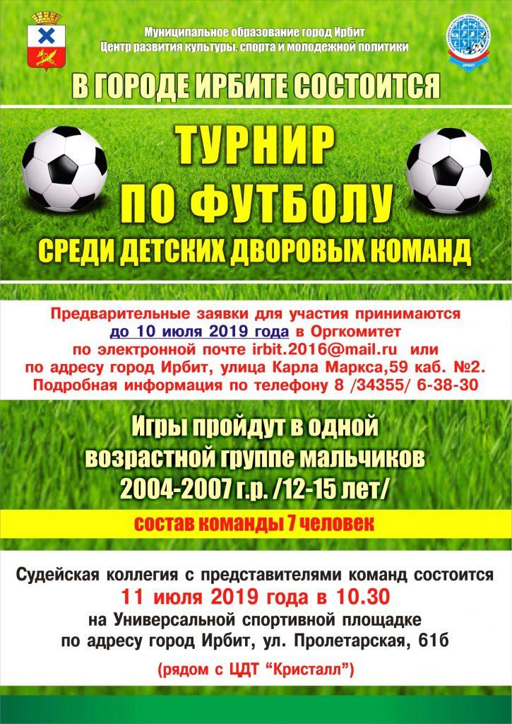 Турнир по футболу среди детских дворовых команд города Ирбита