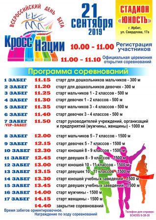 Всероссийский день бега «Кросс Нации — 2019»