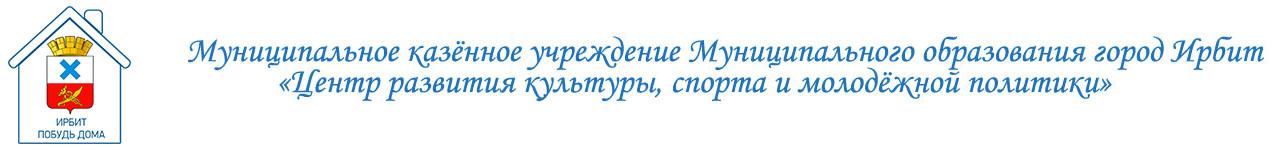 """Муниципальное казённое учреждение Муниципального образования город Ирбит """"Центр развития культуры, спорта и молодёжной политики"""""""